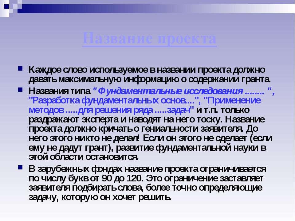Название проекта Каждое слово используемое в названии проекта должно давать м...