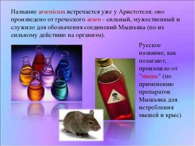 Название arsenicum встречается уже у Аристотеля; оно произведено от греческог...