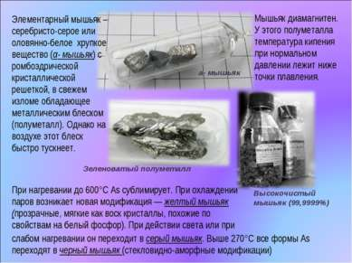 Элементарный мышьяк – серебристо-серое или оловянно-белое хрупкое вещество (α...