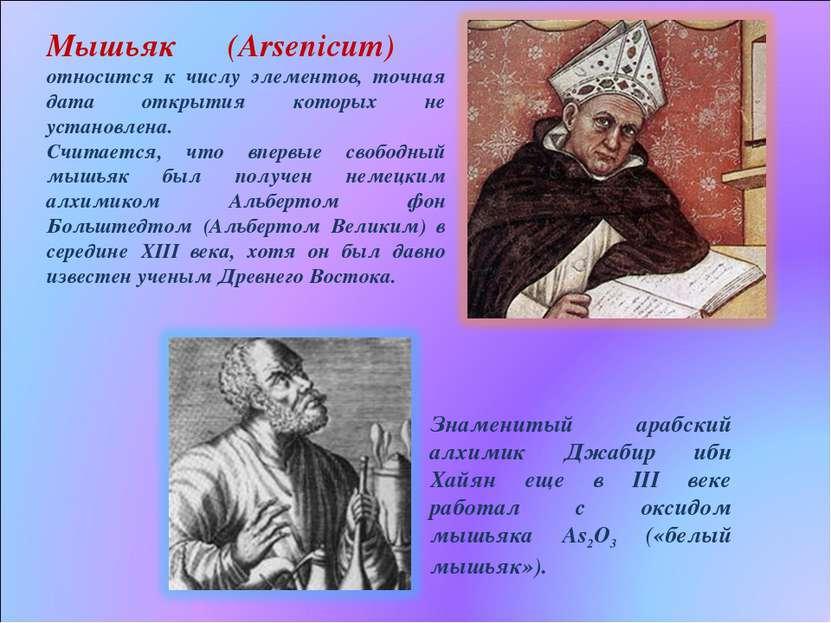 Мышьяк (Arsenicum) относится к числу элементов, точная дата открытия которых ...