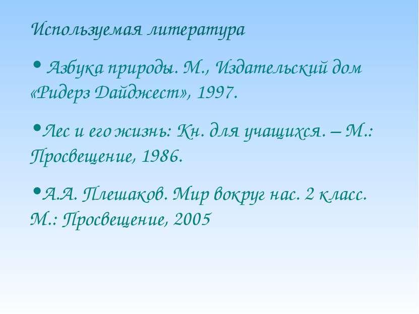 Используемая литература Азбука природы. М., Издательский дом «Ридерз Дайджест...