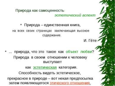 Природа как самоценность: эстетический аспект Природа – единственная книга, н...