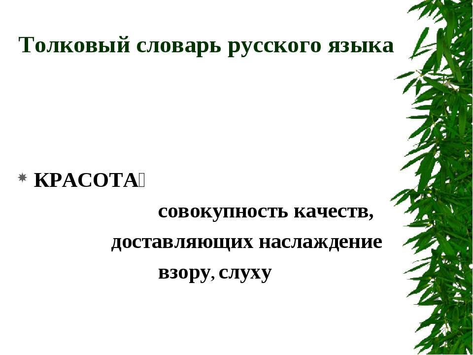 Толковый словарь русского языка КРАСОТА совокупность качеств, доставляющих на...