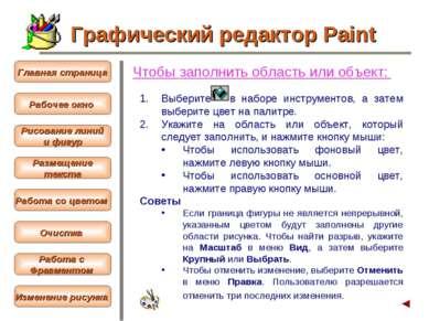 Чтобы заполнить область или объект: Выберите в наборе инструментов, а затем в...