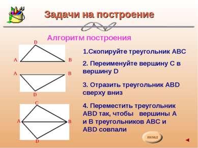 Алгоритм построения 1.Скопируйте треугольник АВС 2. Переименуйте вершину С в ...