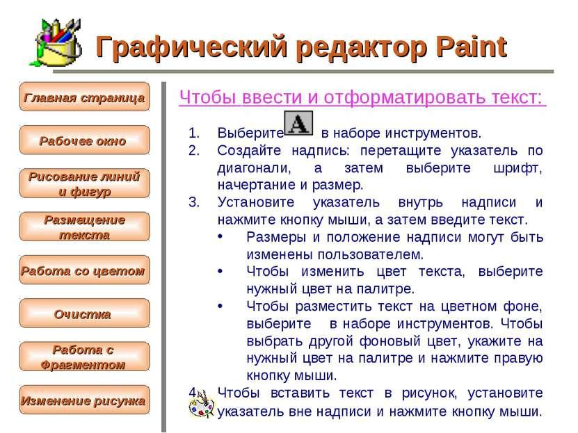 Чтобы ввести и отформатировать текст: Выберите в наборе инструментов. Создайт...