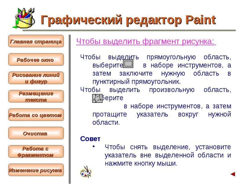 Чтобы выделить фрагмент рисунка: Чтобы выделить прямоугольную область, выбери...