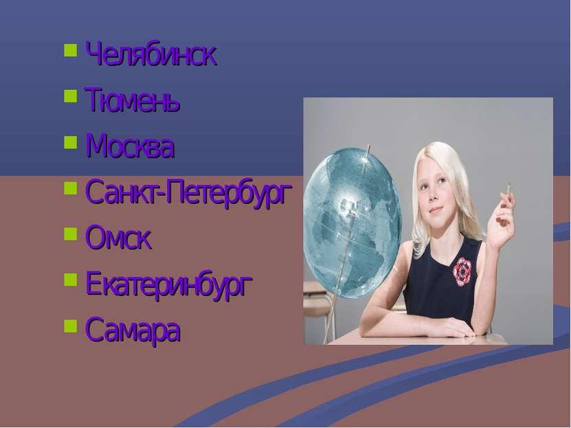 Челябинск Тюмень Москва Санкт-Петербург Омск Екатеринбург Самара