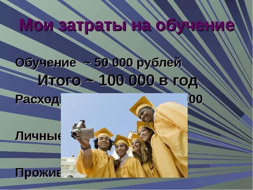 Мои затраты на обучение Обучение ~ 50 000 рублей Расходы на транспорт ~ 8 000...