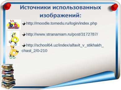 http://moodle.tomedu.ru/login/index.php http://www.stranamam.ru/post/3172787/...