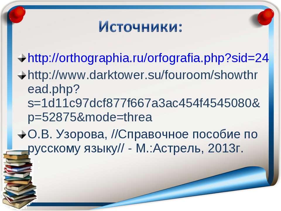 http://orthographia.ru/orfografia.php?sid=24 http://www.darktower.su/fouroom/...