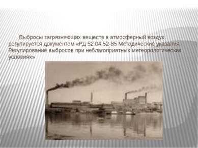 Выбросы загрязняющих веществ в атмосферный воздух регулируется документом «РД...