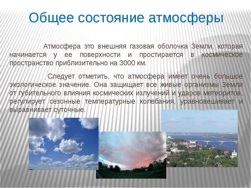 Общее состояние атмосферы Атмосфера это внешняя газовая оболочка Земли, котор...