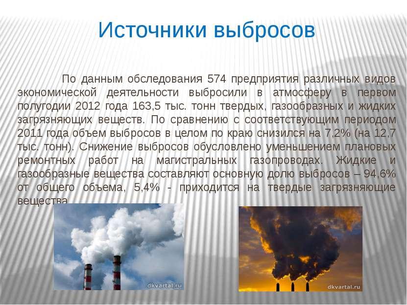 Источники выбросов По данным обследования 574 предприятия различных видов эко...
