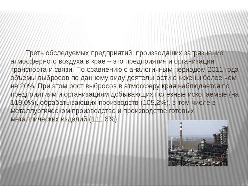 Треть обследуемых предприятий, производящих загрязнение атмосферного воздуха ...