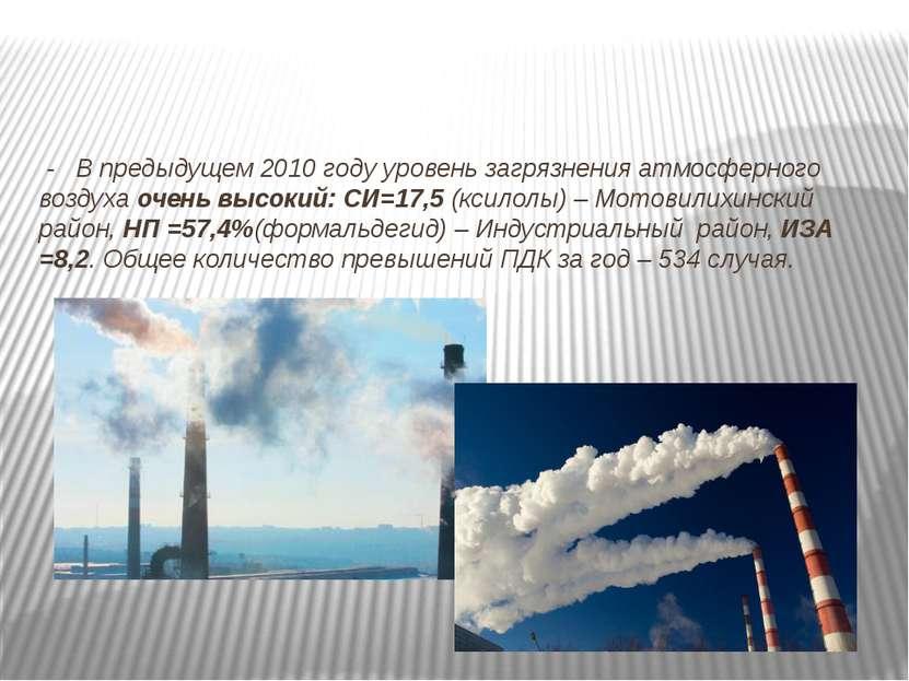 - В предыдущем 2010 году уровень загрязнения атмосферного воздухаочень высок...