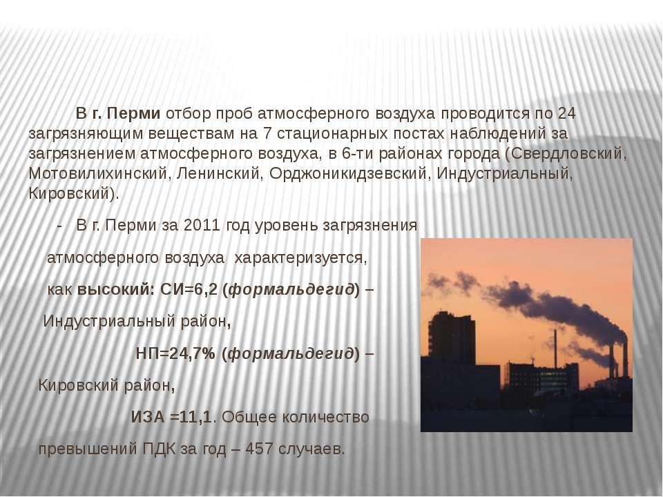 В г. Пермиотбор проб атмосферного воздуха проводится по 24 загрязняющим веще...