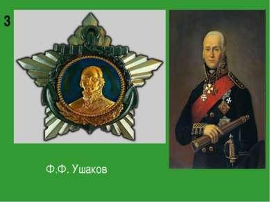 3 Ф.Ф. Ушаков