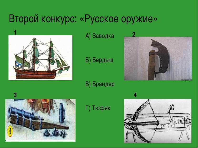 Второй конкурс: «Русское оружие» 1 2 3 4 А) Заводка Б) Бердыш В) Брандер Г) Т...