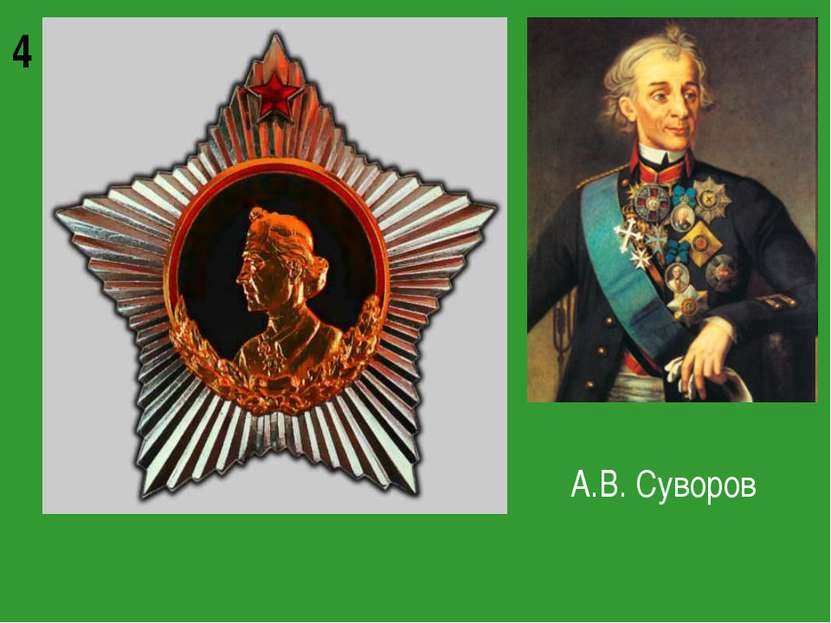 4 А.В. Суворов