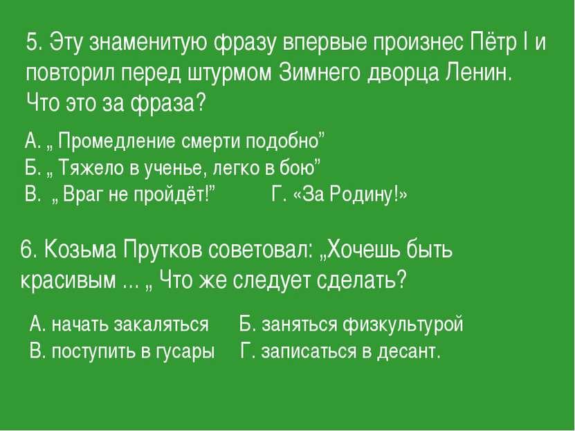 5. Эту знаменитую фразу впервые произнес Пётр I и повторил перед штурмом Зимн...
