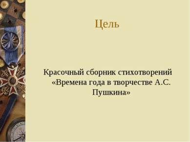 Цель Красочный сборник стихотворений «Времена года в творчестве А.С. Пушкина»