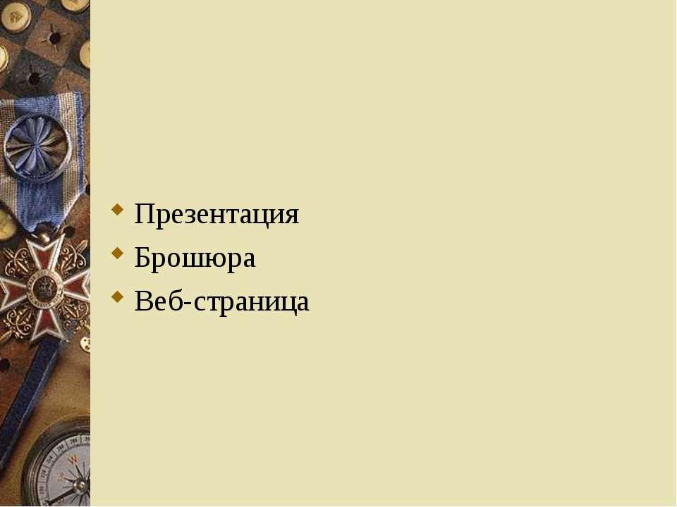 Презентация Брошюра Веб-страница