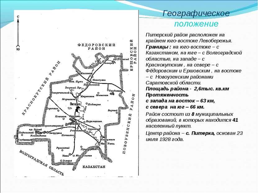 Географическое положение Питерский район расположен на крайнем юго-востоке Ле...