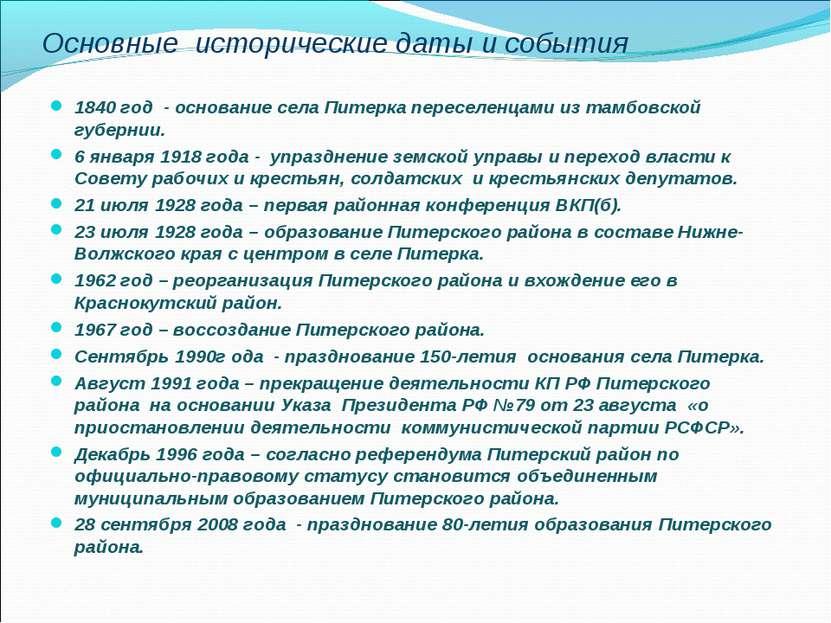 Основные исторические даты и события 1840 год - основание села Питерка пересе...