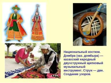 Национальный костюм. Домбра (каз. домбыра) — казахский народный двухструнный ...