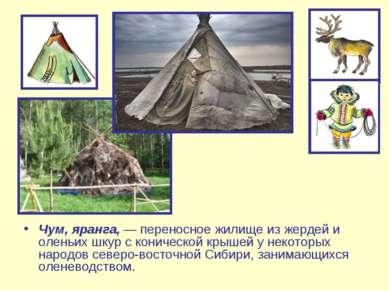 Чум, яранга, — переносное жилище из жердей и оленьих шкур с конической крышей...