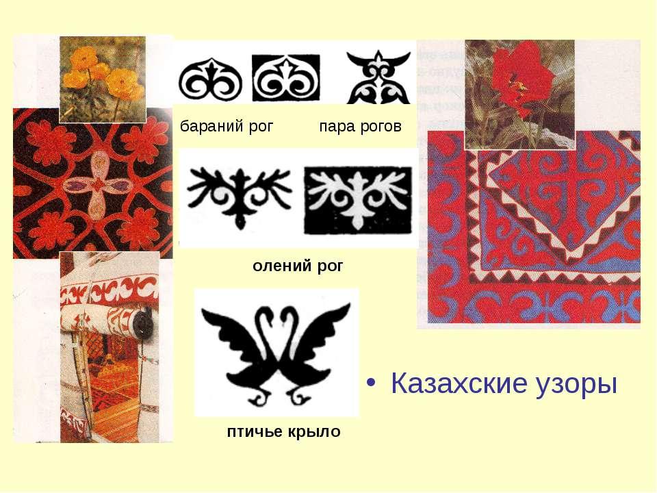 Казахские узоры бараний рог пара рогов олений рог птичье крыло