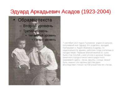 Эдуард Аркадьевич Асадов (1923-2004) 7 сентября 1923 года в Туркмении родился...