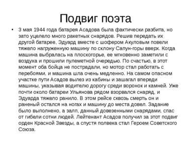 Подвиг поэта 3 мая 1944 года батарея Асадова была фактически разбита, но зато...