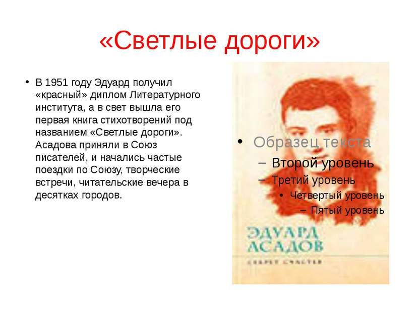 «Светлые дороги» В 1951 году Эдуард получил «красный» диплом Литературного ин...