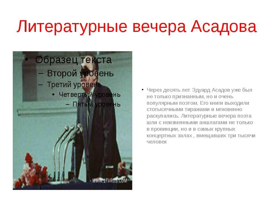 Литературные вечера Асадова Через десять лет Эдуард Асадов уже был не только ...