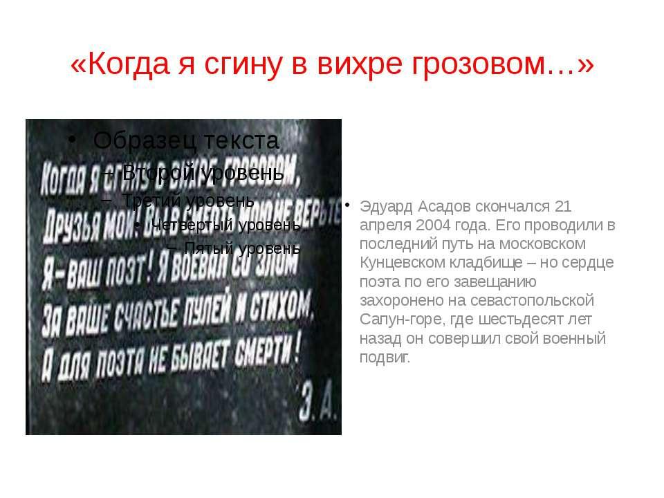 «Когда я сгину в вихре грозовом…» Эдуард Асадов скончался 21 апреля 2004 года...