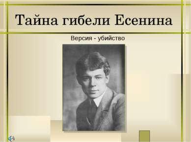 Тайна гибели Есенина Версия - убийство