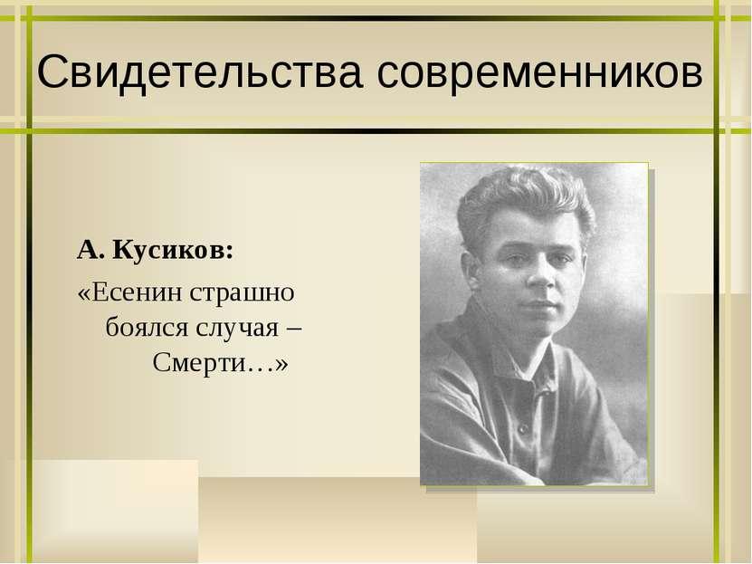Свидетельства современников А. Кусиков: «Есенин страшно боялся случая – Смерти…»