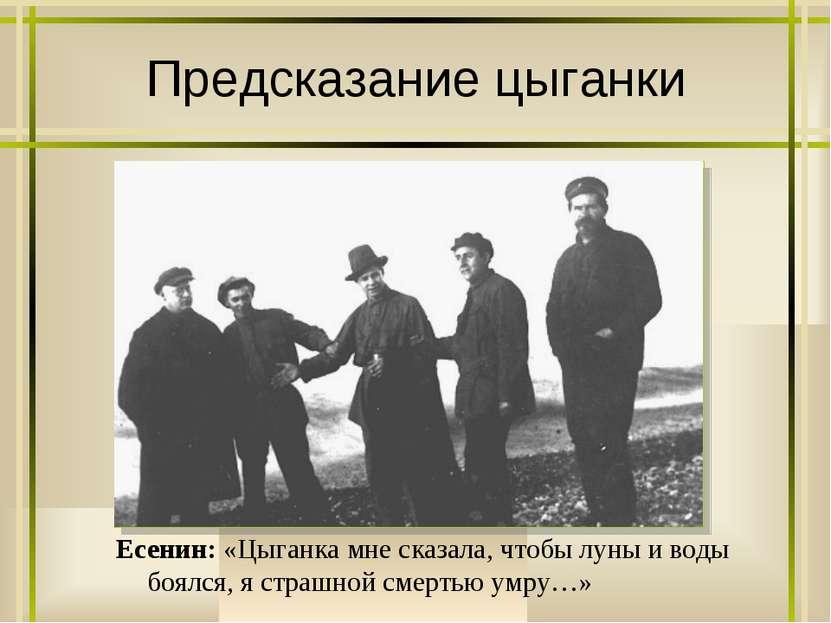 Предсказание цыганки Есенин: «Цыганка мне сказала, чтобы луны и воды боялся, ...