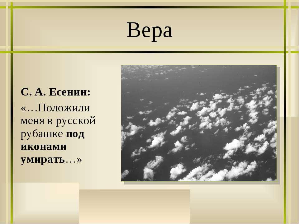 С. А. Есенин: «…Положили меня в русской рубашке под иконами умирать…» Вера