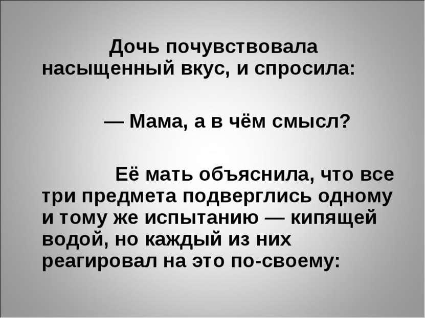 Дочь почувствовала насыщенный вкус, и спросила:  — Мама, а в чём смысл?  Её...