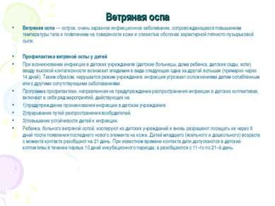 Ветряная оспа Ветряная оспа — острое, очень заразное инфекционное заболевание...