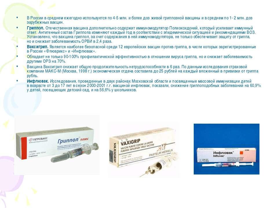 ВРоссии всреднем ежегодно используется по4-5млн. иболее доз живой гриппо...