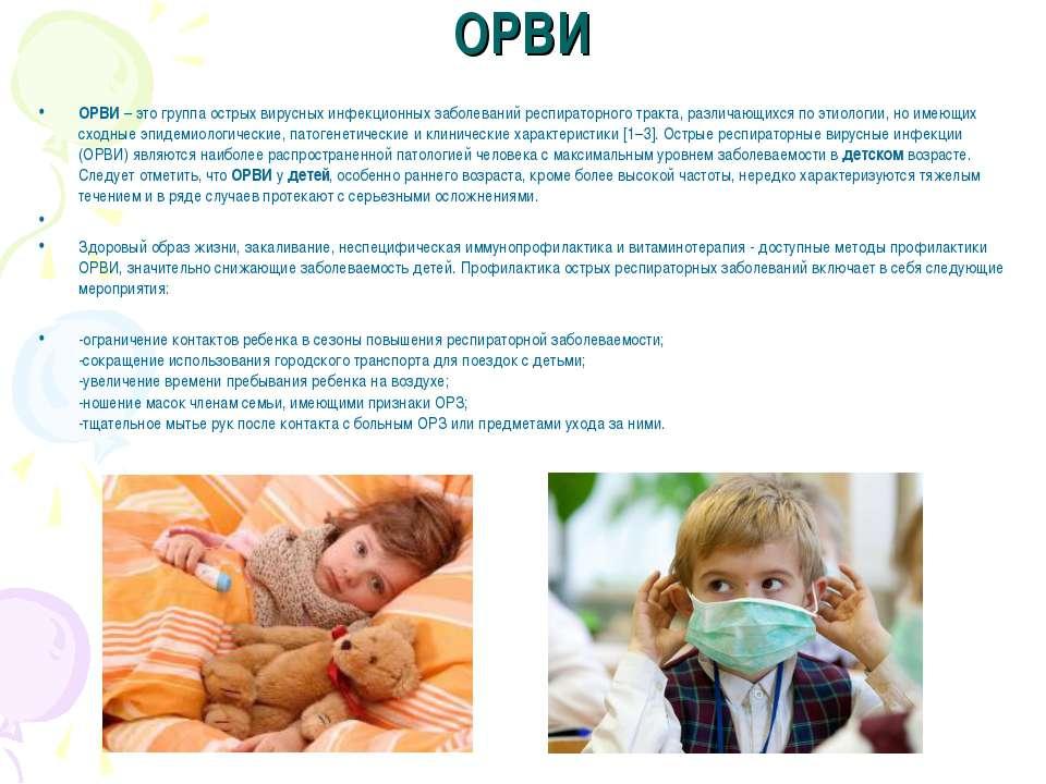 ОРВИ ОРВИ– это группа острых вирусных инфекционных заболеваний респираторног...