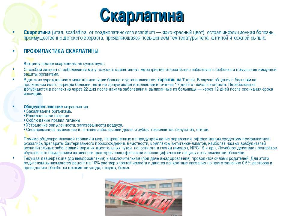 Скарлатина Скарлатина(итал. scarlattina, от позднелатинского scarlatum — ярк...