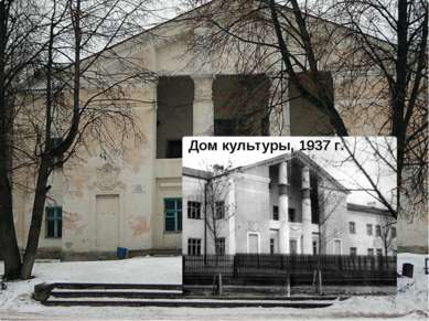 Дом культуры, 1937 г.