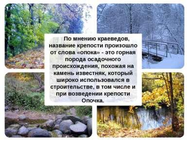 По мнению краеведов, название крепости произошло от слова «опока» - это горна...