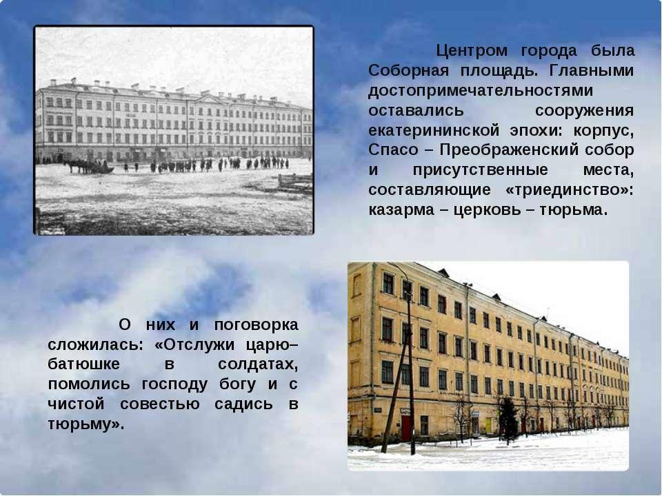 Центром города была Соборная площадь. Главными достопримечательностями остава...