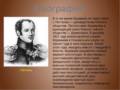 В то же время Муравьёв не терял связи с Пестелем— руководителем Южного общес...